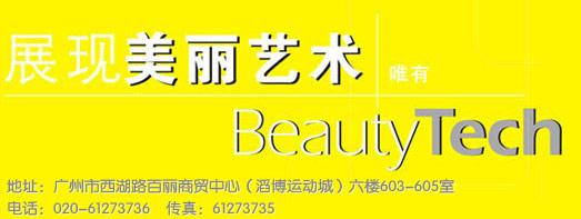 Beauty Tech合作专区